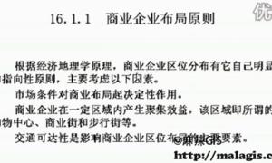 精通ArcGIS第16讲 实例1——大型超市选址综合