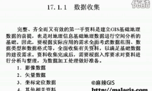 精通ArcGIS第17讲 实例2——小型校园GIS查询系统的构建