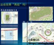 ArcGIS制图视频教程(1)ArcGIS高级制图魅力
