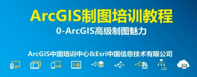 ArcGIS制图视频教程大全