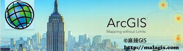 ArcGIS应用实践视频教程汇总【更新中】