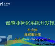 2013年Esri技术公开课(17)遥感业务化系统开发技术