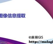 2013年Esri技术公开课(18)遥感图像信息提取