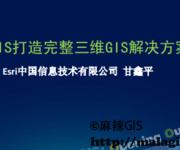 2013年Esri技术公开课(19)ArcGIS打造完整的三维GIS解决方案