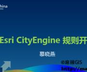 2013年Esri技术公开课(20)Esri CityEngine规则开发