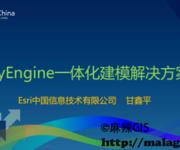 2013年Esri技术公开课(21)CityEngine一体化建模解决方案
