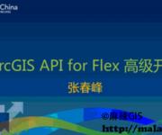 2013年Esri技术公开课(22)ArcGIS API  for Flex高级开发
