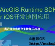 2013年Esri技术公开课(23)基于ArcGIS Runtime SDK for iOS开发地图应用