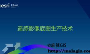 2014年Esri技术公开课(16)遥感影像底图生产技术