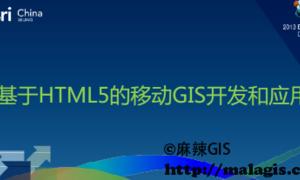 2014年Esri技术公开课(7)基于HTML5的移动GIS开发和应用