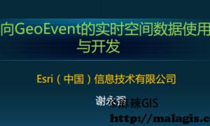 2014年Esri技术公开课(11)面向GeoEvent的实时空间数据使用与开发