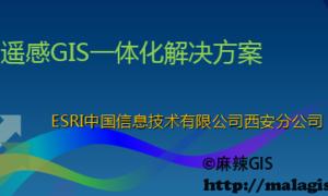 2014年Esri技术公开课(17)遥感GIS一体化解决方案