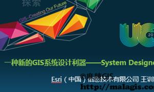 2014年Esri技术公开课(8)一种新的GIS系统设计利器System Designer