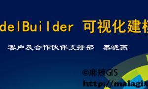 2014年Esri技术公开课(15)ModelBuilder可视化建模