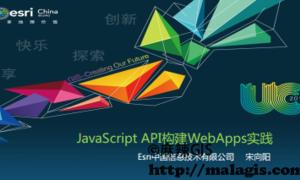 2014年Esri技术公开课(9)JavaScript API 构建WebApps实践