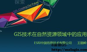2015年Esri技术公开课(12)GIS在自然资源领域的应用
