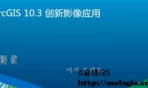 2015年Esri技术公开课(9)ArcGIS 10.3 创新影像应用