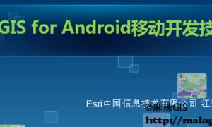 2015年Esri技术公开课(15)ArcGIS for Android移动开发技术