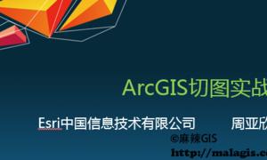 2015年Esri技术公开课(6)ArcGIS切图/切片生产实战