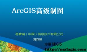 2015年Esri技术公开课(7)ArcGIS高级制图
