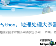 2016年Esri技术公开课(2)ArcPython地理处理大杀器