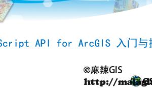 2016年Esri技术公开课(5)JavaScript API for ArcGIS入门与提高