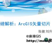 2016年Esri技术公开课(7)重磅解析——ArcGIS矢量切片