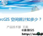 2016年Esri技术公开课(8)ArcGIS空间统计知多少