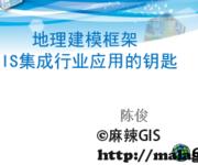 2016年Esri技术公开课(11)地理建模框架-GIS集成行业应用的钥匙