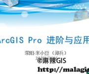 2016年Esri技术公开课(13)ArcGIS Pro 进阶与应用