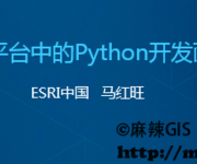 2016年Esri技术公开课(3)ArcGIS平台中的Python开发面面观