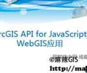 2016年Esri技术公开课(6)使用ArcGIS API for JavaScript开发WebGIS应用