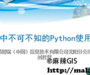 2016年Esri技术公开课(4)ArcGIS Python中不可不知的Python使用技术