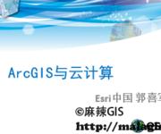 2016年Esri技术公开课(17)ArcGIS与云计算