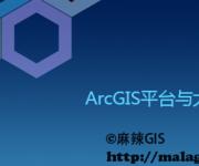2016年Esri技术公开课(18)ArcGIS平台与大数据技术