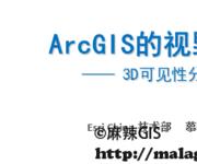 2016年Esri技术公开课(10)ArcGIS 3D可见性分析