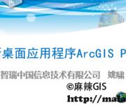2016年Esri技术公开课(14)全新桌面应用程序ArcGIS Pro