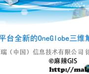 2016年Esri技术公开课(19)ArcGIS平台全新的OneGlobe三维解决方案