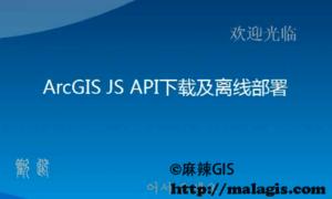ArcGIS API for JavaScript开发视频教程(1)基本介绍-环境搭建