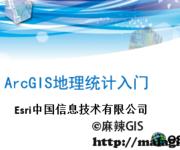 2017年Esri技术公开课(2)ArcGIS地理统计入门