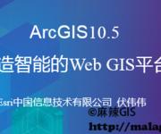 2017年Esri技术公开课(8)ArcGIS 10.5,打造智能的WebGIS平台
