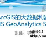 2017年Esri技术公开课(10)ArcGIS的大数据利器ArcGIS GeoAnalytics Server