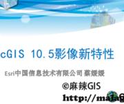 2017年Esri技术公开课(6)ArcGIS 10.5影像新惊喜