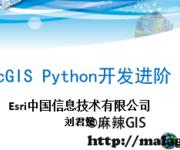 2017年Esri技术公开课(13)ArcGIS Python开发进阶