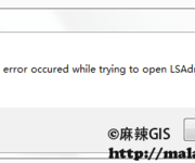 解决An error occured while trying to open LSAdmin.exe