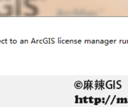 "Could not connect to an ArcGIS license manager running on host ""Not_Set""  解决方案"