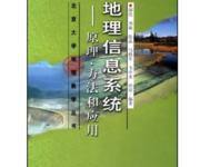 地理信息系统原理方法和应用(PDF版本)