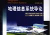 地理信息系统导论(PDF版本)