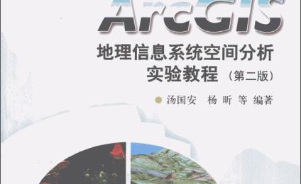 ArcGIS地理信息系统空间分析实验教程(第2版)