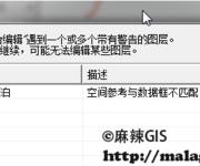 ArcGIS(ArcMap)shp文件添加坐标系